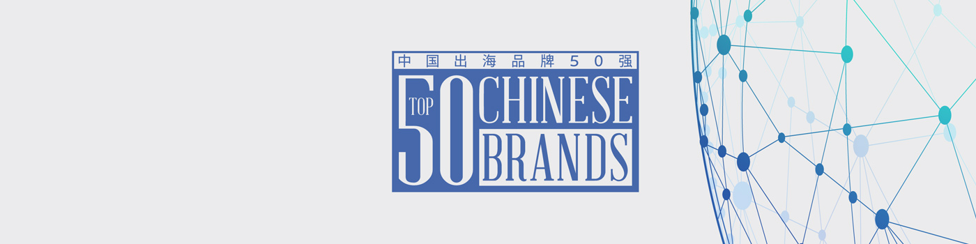 Top 50 Chinese Cross-border brands