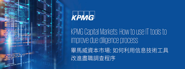 KPMG Capital Markets: How to use IT tools to improve due diligence process