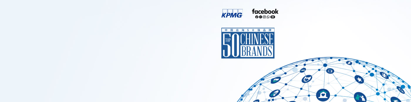 Leading Chinese cross-border brands: The Top 50 2019