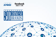 Leading Chinese cross-border brands: The Top 50, 2019