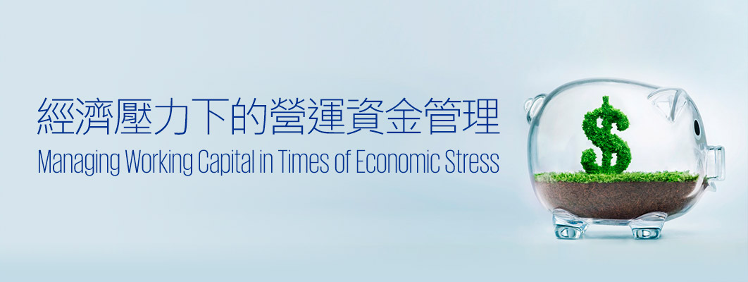 Managing Working Capital in Times of Economic Stress