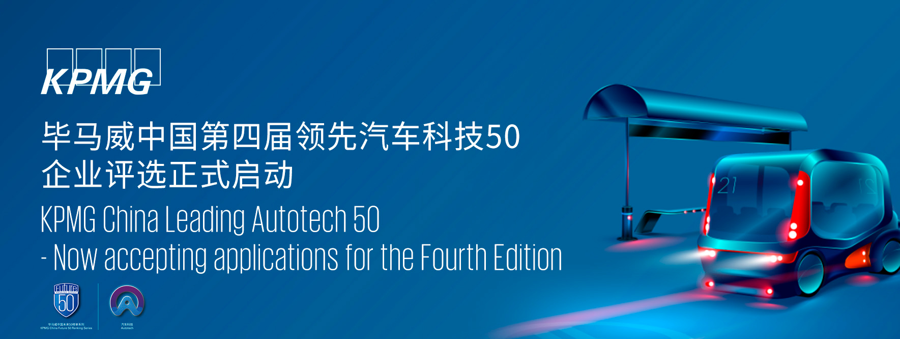 the Fourth Edition of China's Leading Autotech 50