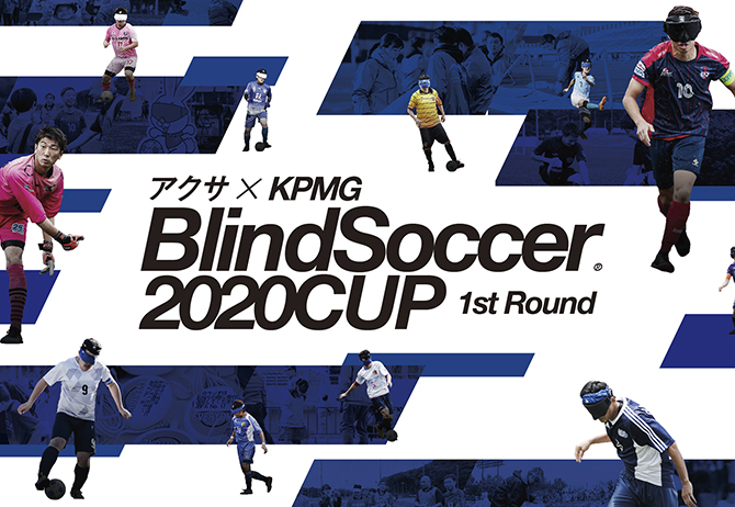 Blind Soccer 2020 CUP