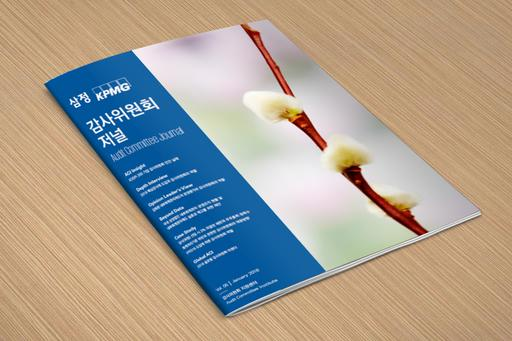 Korea ACI Journal Cover