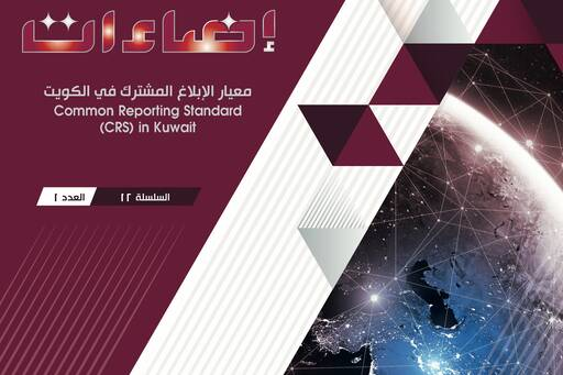Guidebook on CRS in Kuwait