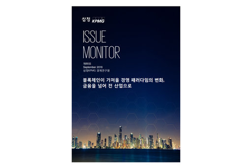 Issue Monitor cover Image