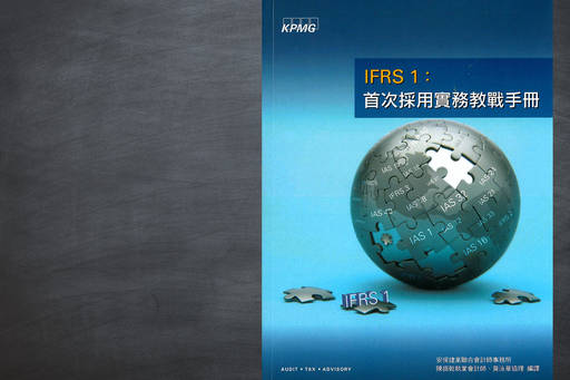 IFRS 1:首次採用實務教戰手冊