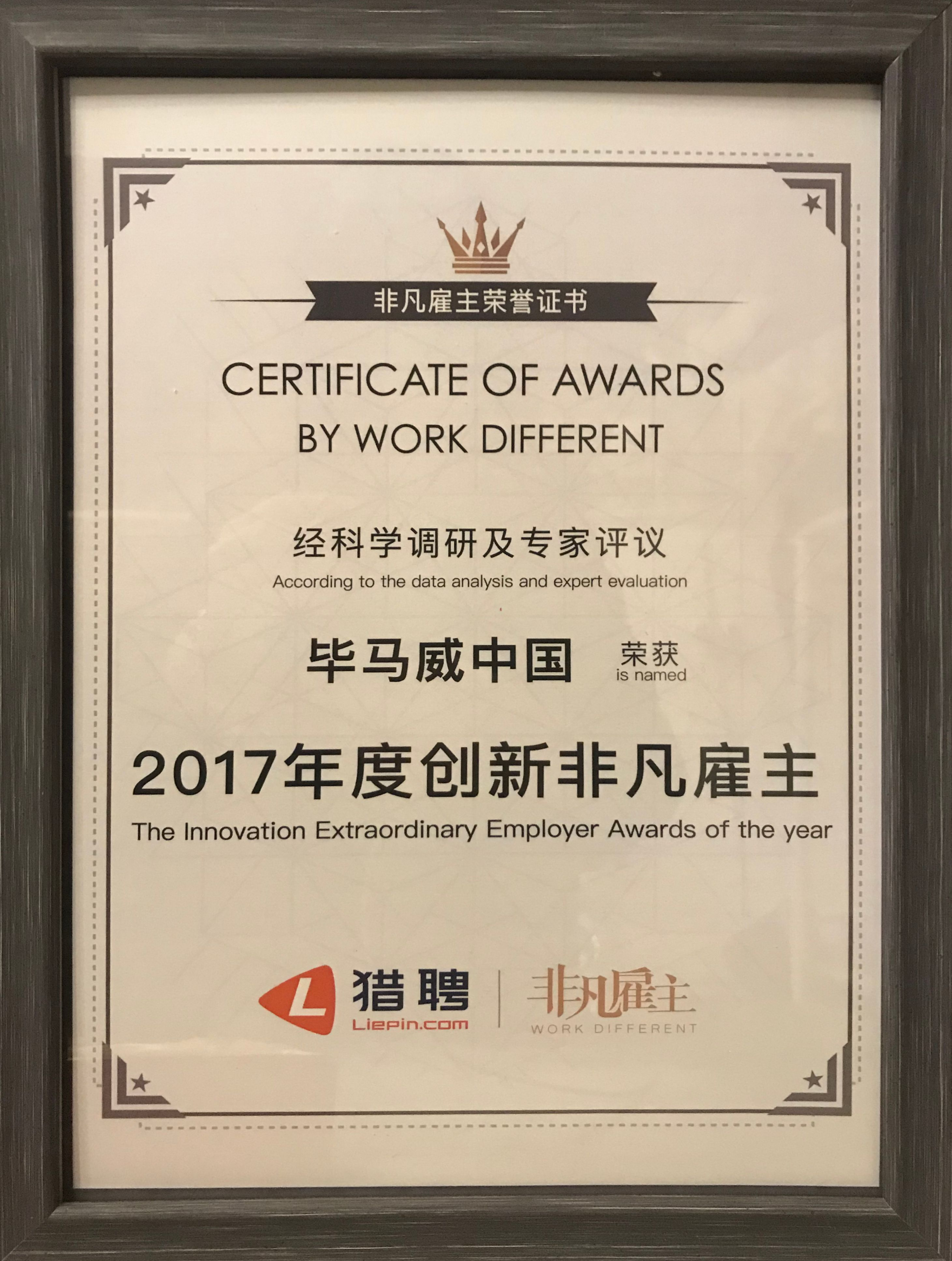 certificate of 2017 Extraordinary Employer – Innovation by Liepin