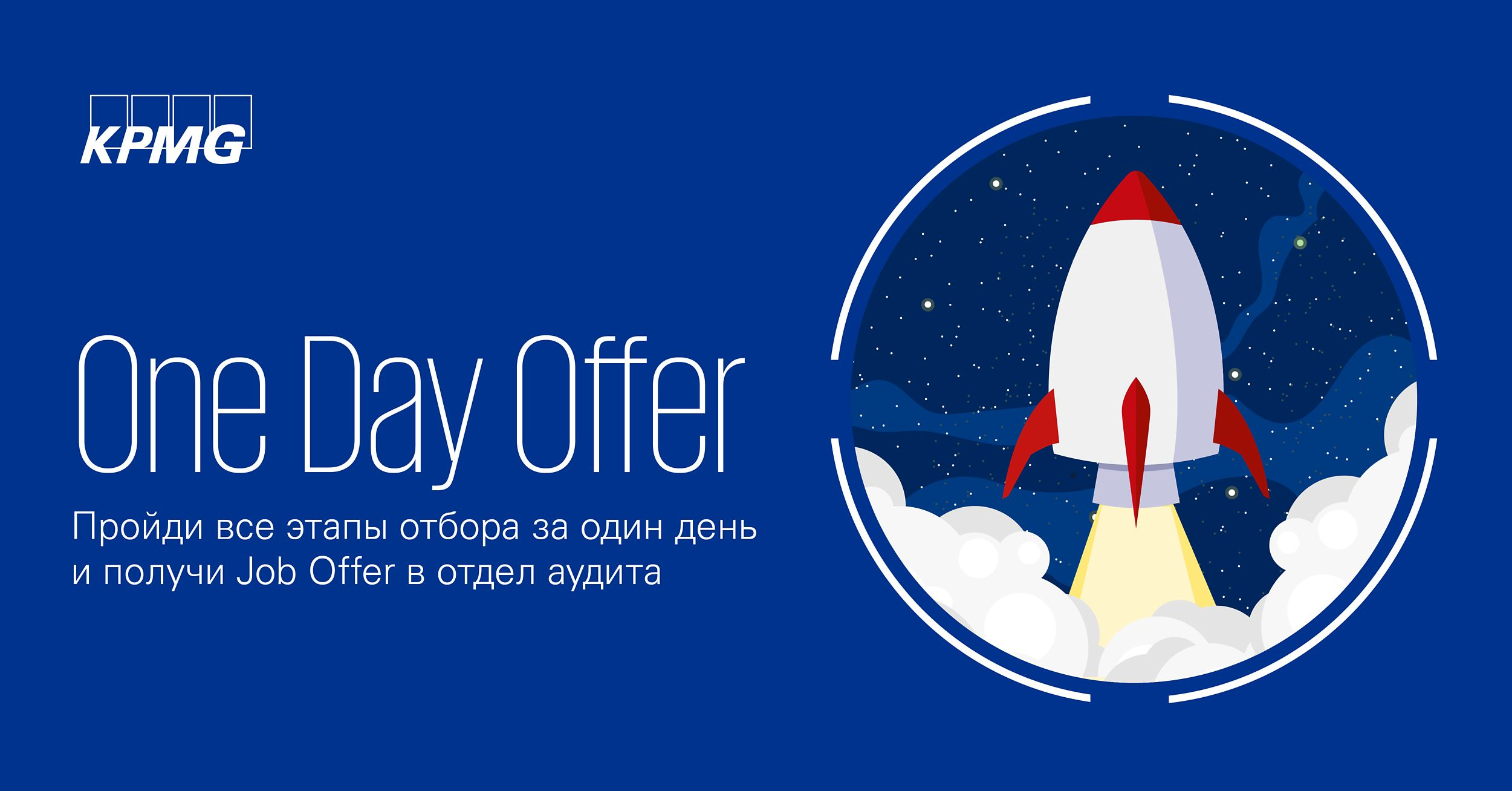 one-day-offer
