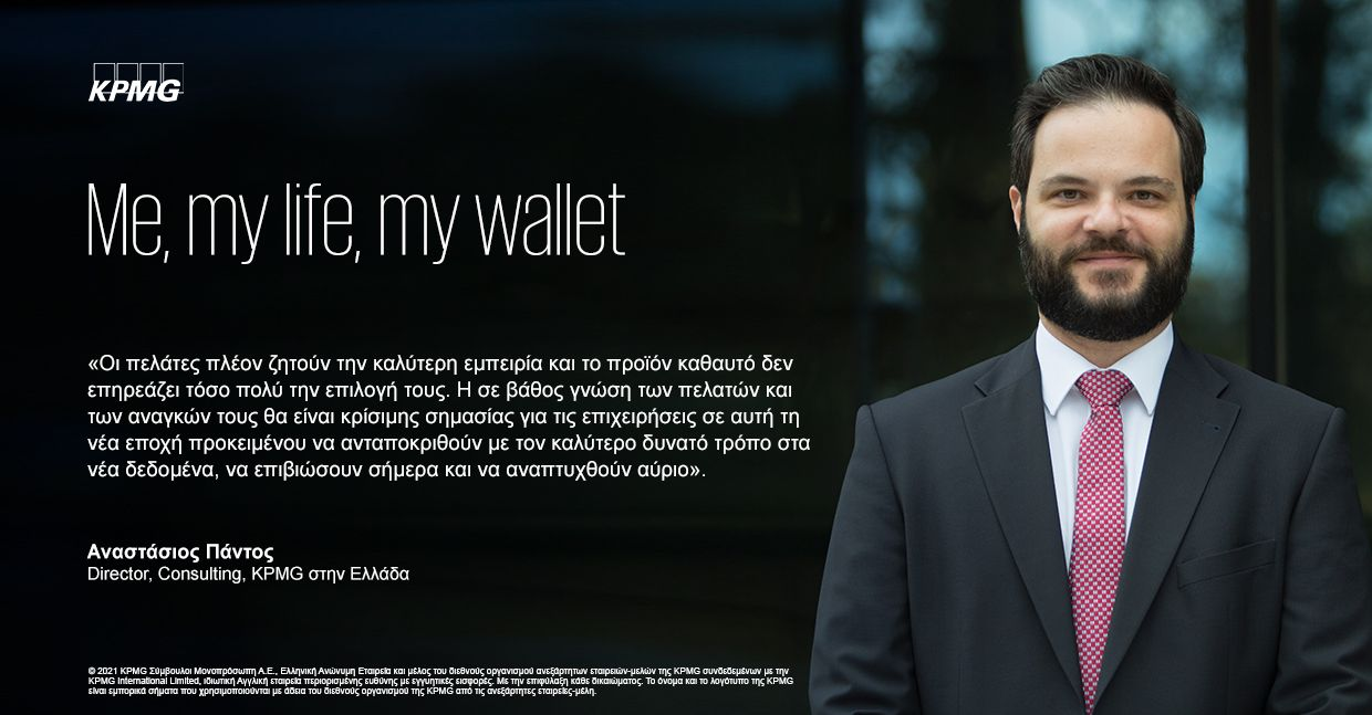 my life my wallet pantos quote