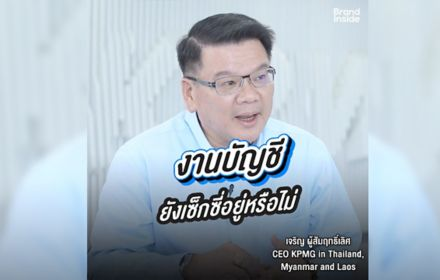 """Khun Charoen Phosamritlert tells """"Brand Inside"""" how we at KPMG differentiate ourselves and what is our future focus."""