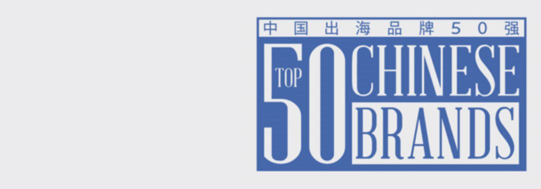 50 Top Chinese Brands